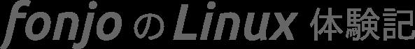 fonjoのLinux体験記